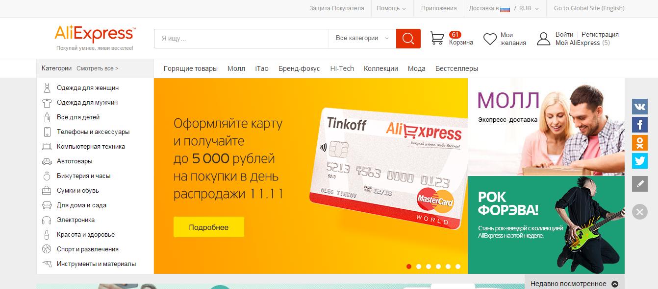 ru.aliexpress.com лендинг