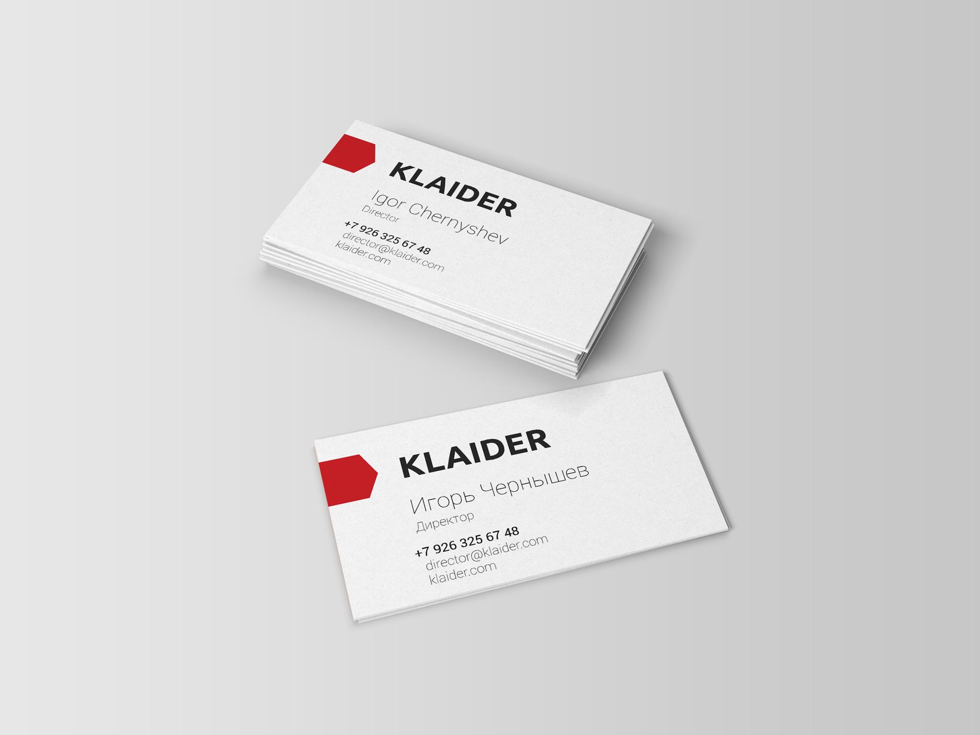 Логотип и визитка для KLAIDER